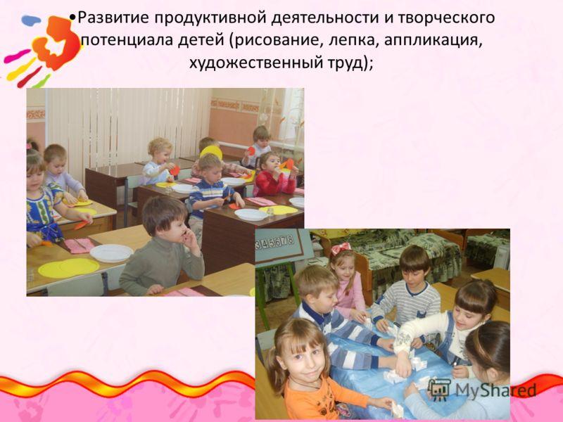 Развитие продуктивной деятельности и творческого потенциала детей (рисование, лепка, аппликация, художественный труд);