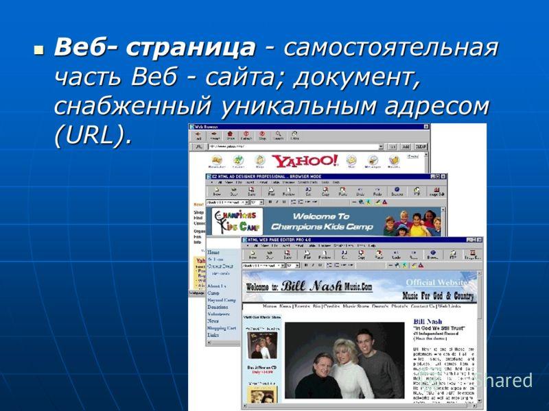 Веб- страница - самостоятельная часть Веб - сайта; документ, снабженный уникальным адресом (URL). Веб- страница - самостоятельная часть Веб - сайта; документ, снабженный уникальным адресом (URL).