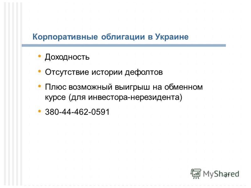 17 Корпоративные облигации в Украине Доходность Отсутствие истории дефолтов Плюс возможный выигрыш на обменном курсе (для инвестора-нерезидента) 380-44-462-0591