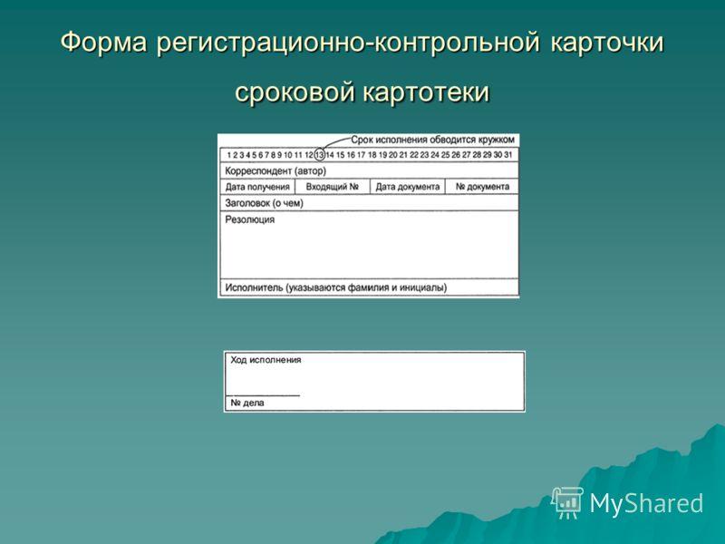 электронная регистрационно контрольная карточка образец