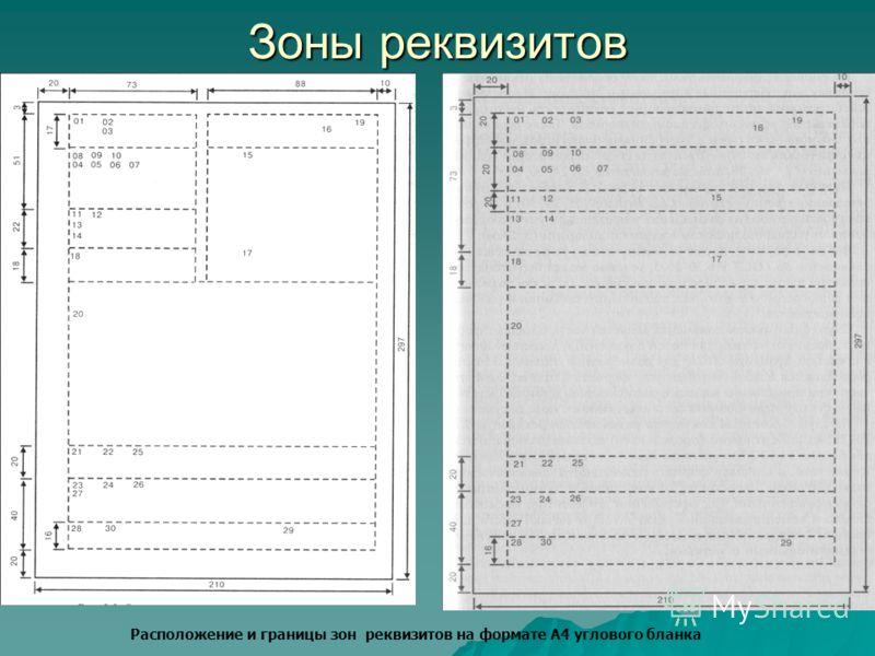 Зоны реквизитов Расположение и границы зон реквизитов на формате А4 углового бланка