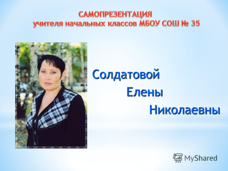 Солдатовой Елены Елены Николаевны Николаевны