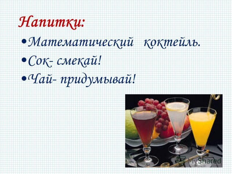 Напитки: Математический коктейль. Сок- смекай! Чай- придумывай!