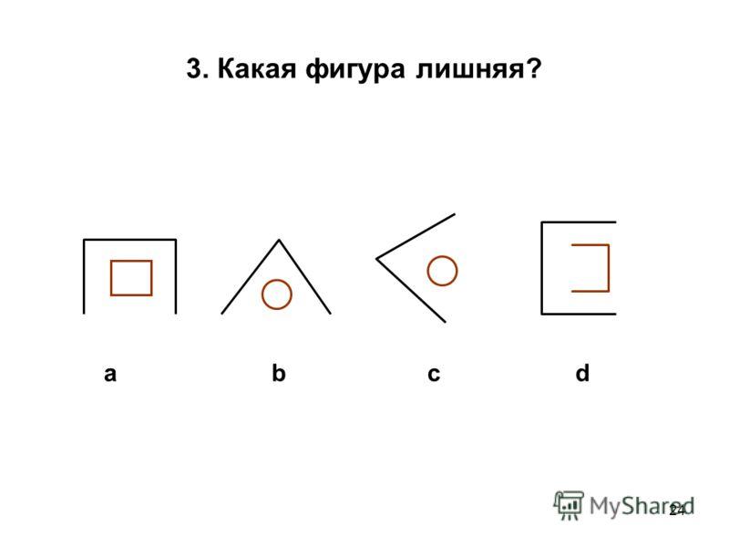 24 3. Какая фигура лишняя? a b c d