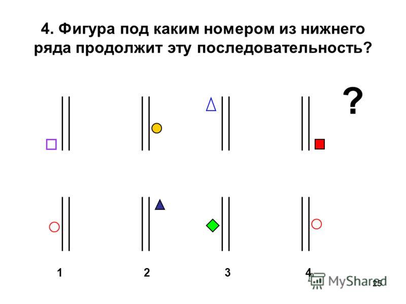25 4. Фигура под каким номером из нижнего ряда продолжит эту последовательность? 1 2 3 4 ?