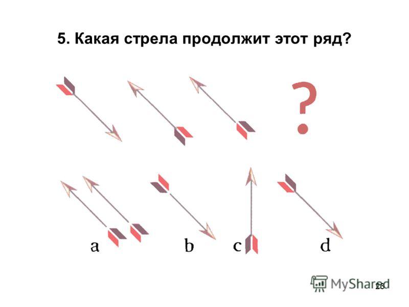 26 5. Какая стрела продолжит этот ряд?