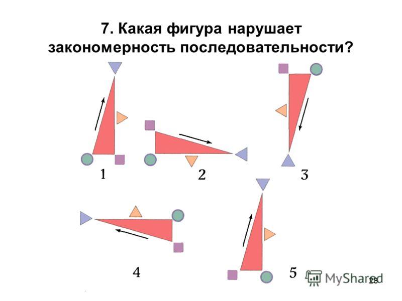 28 7. Какая фигура нарушает закономерность последовательности?