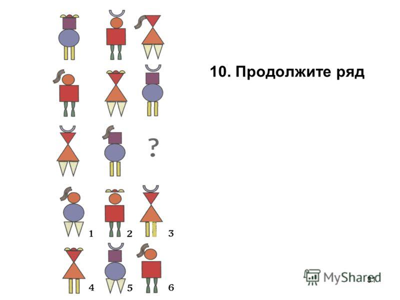 31 10. Продолжите ряд