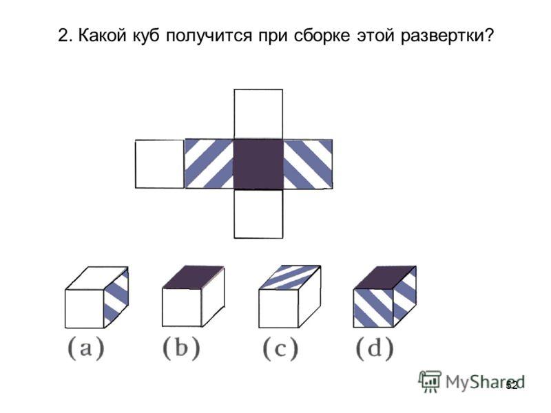 52 2. Какой куб получится при сборке этой развертки?