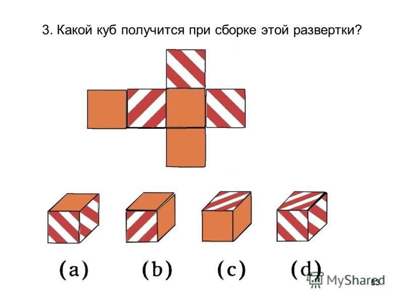53 3. Какой куб получится при сборке этой развертки?