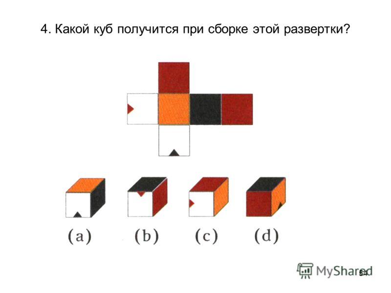 54 4. Какой куб получится при сборке этой развертки?