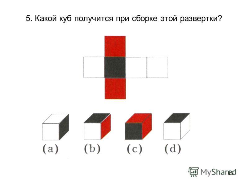 55 5. Какой куб получится при сборке этой развертки?