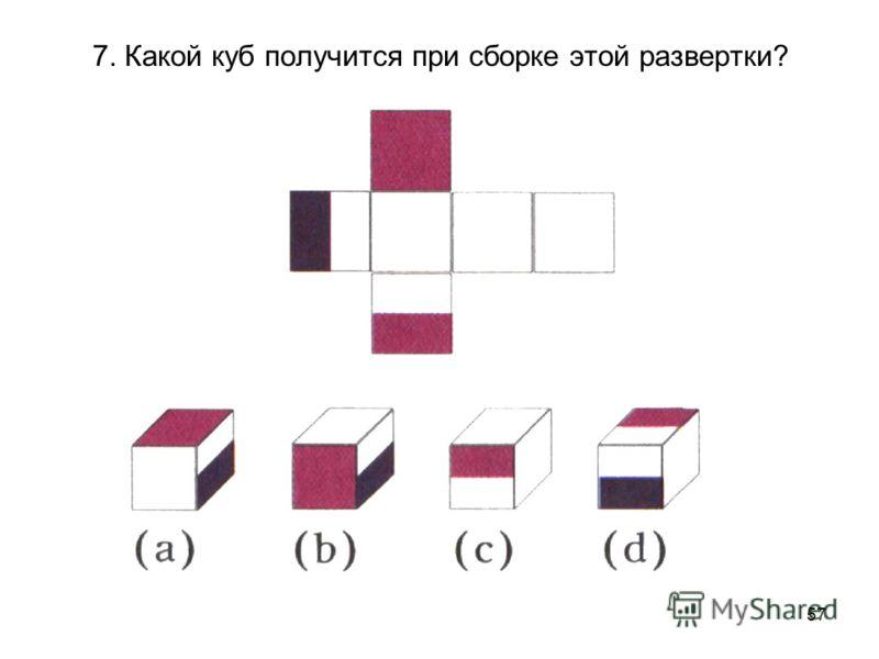57 7. Какой куб получится при сборке этой развертки?