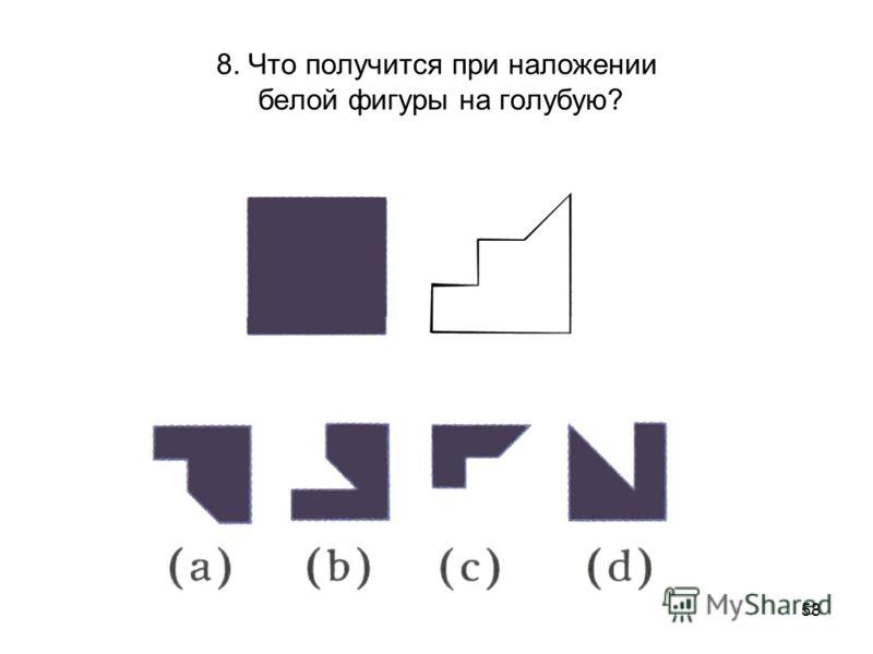 58 8. Что получится при наложении белой фигуры на голубую?