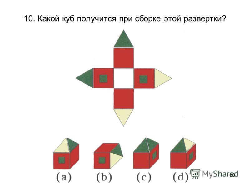 60 10. Какой куб получится при сборке этой развертки?