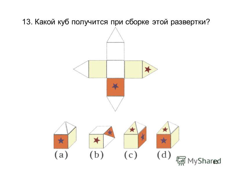 63 13. Какой куб получится при сборке этой развертки?