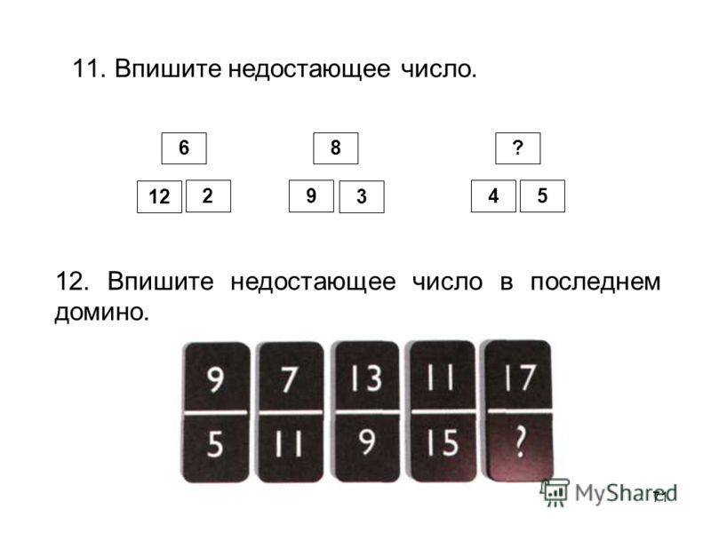 71 11. Впишите недостающее число. 12. Впишите недостающее число в последнем домино. 6 2 12 4 8 95 3 ?