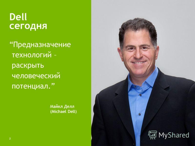 Global Marketing Dell сегодня Предназначение технологий – раскрыть человеческий потенциал. Майкл Делл (Michael Dell) 2