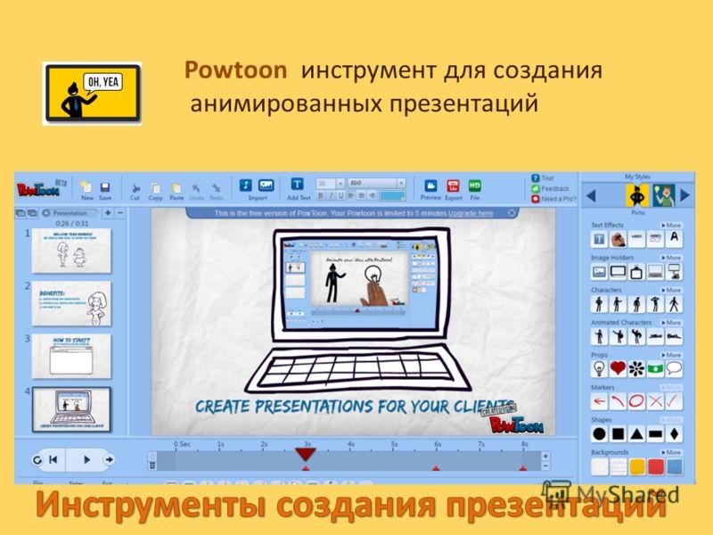 Powtoon инструмент для создания анимированных презентаций