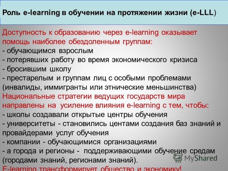 Доступность к образованию через e-learning оказывает помощь наиболее обездоленным группам: - обучающимся взрослым - потерявших работу во время экономического кризиса - бросившим школу - престарелым и группам лиц с особыми проблемами (инвалиды, иммигр