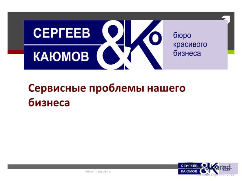 www.maxspa.ru Сервисные проблемы нашего бизнеса «ПРОМОКАТАЛОГ» Максим Сергеев - 2013