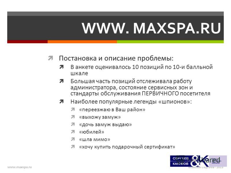 Максим Сергеев - 2013www.maxspa.ru WWW. MAXSPA.RU Постановка и описание проблемы: В анкете оценивалось 10 позиций по 10-и балльной шкале Большая часть позиций отслеживала работу администратора, состояние сервисных зон и стандарты обслуживания ПЕРВИЧН