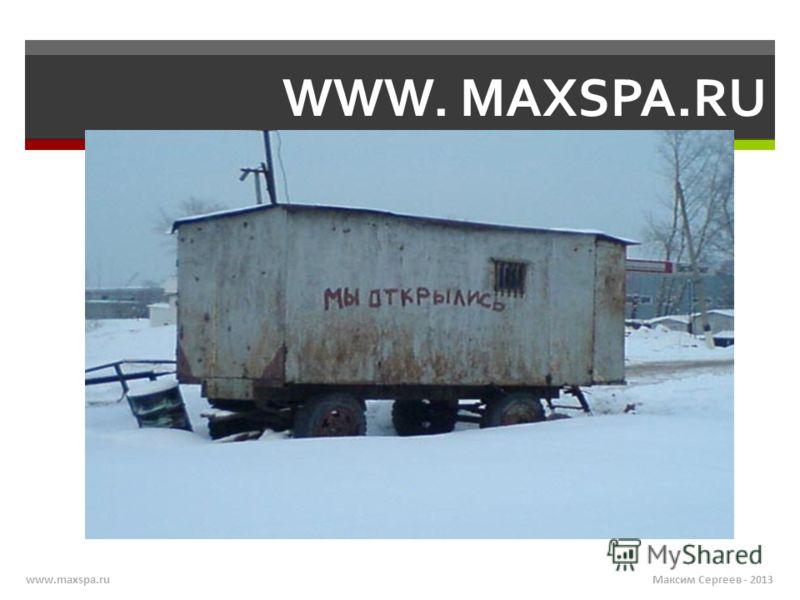 Максим Сергеев - 2013www.maxspa.ru WWW. MAXSPA.RU