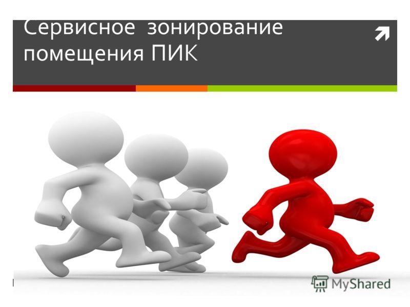 Максим Сергеев - 2013www.maxspa.ru Сервисное зонирование помещения ПИК