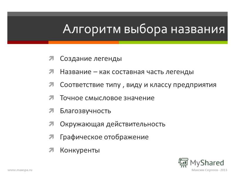 www.maxspa.ru Алгоритм выбора названия Создание легенды Название – как составная часть легенды Соответствие типу, виду и классу предприятия Точное смысловое значение Благозвучность Окружающая действительность Графическое отображение Конкуренты Максим