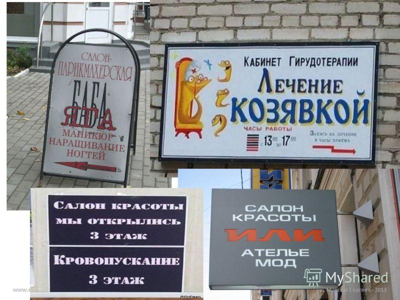 www.maxspa.ruМаксим Сергеев - 2013