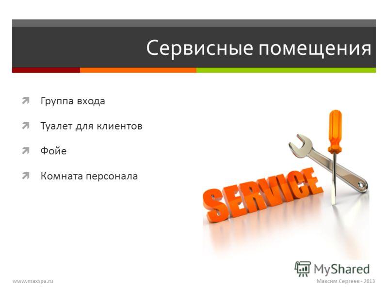 Сервисные помещения Группа входа Туалет для клиентов Фойе Комната персонала Максим Сергеев - 2013www.maxspa.ru