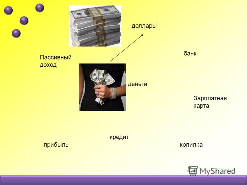 деньги копилкаприбыль банк Пассивный доход доллары Зарплатная карта кредит
