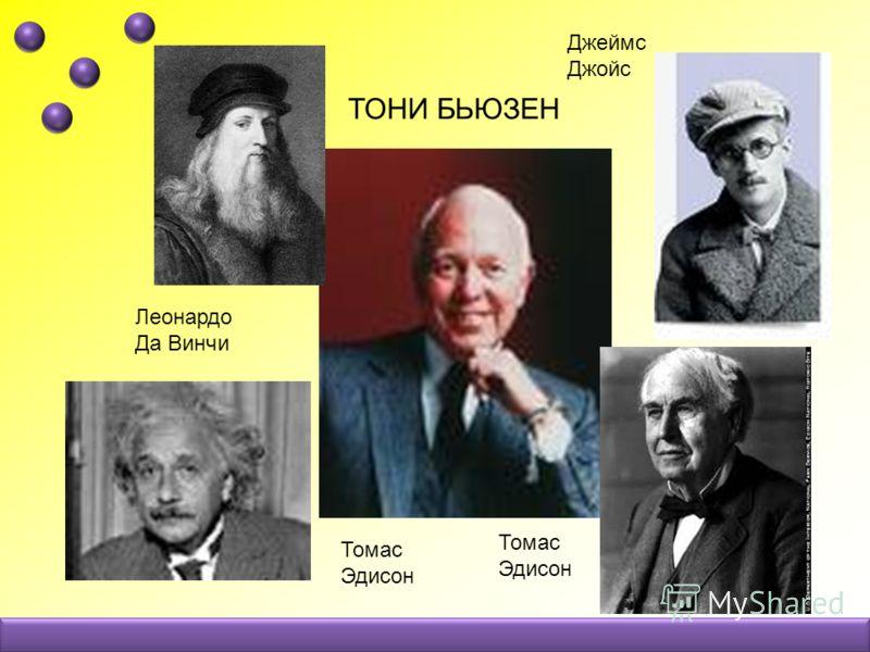 ТОНИ БЬЮЗЕН Томас Эдисон Томас Эдисон Леонардо Да Винчи Джеймс Джойс