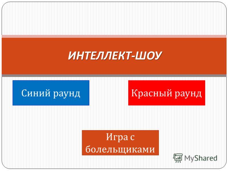 ИНТЕЛЛЕКТ - ШОУ Синий раундКрасный раунд Игра с болельщиками
