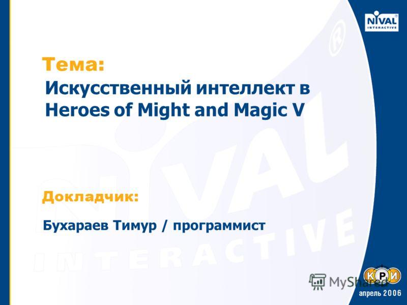 Искусственный интеллект в Heroes of Might and Magic V Бухараев Тимур Искусственный интеллект в Heroes of Might and Magic V Бухараев Тимур / программист