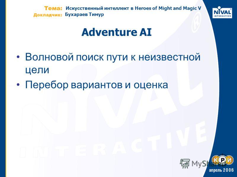 Искусственный интеллект в Heroes of Might and Magic V Бухараев Тимур Adventure AI Волновой поиск пути к неизвестной цели Перебор вариантов и оценка