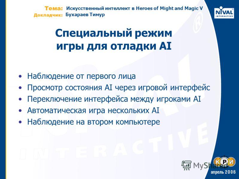 Искусственный интеллект в Heroes of Might and Magic V Бухараев Тимур Специальный режим игры для отладки AI Наблюдение от первого лица Просмотр состояния AI через игровой интерфейс Переключение интерфейса между игроками AI Автоматическая игра нескольк