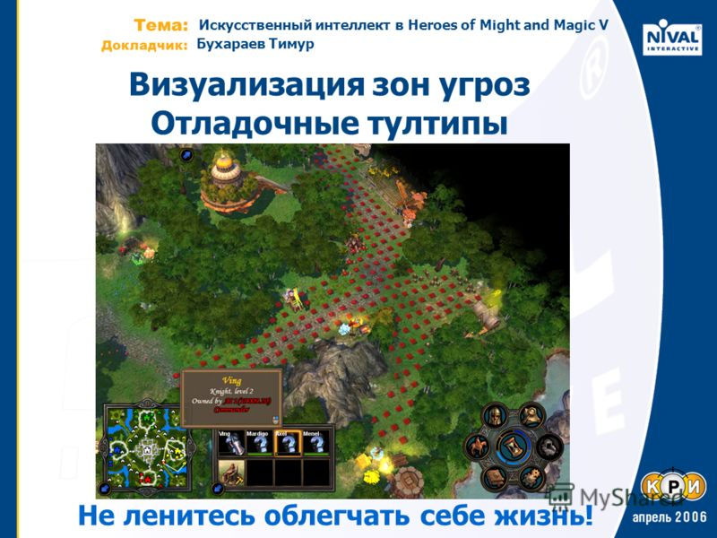 Искусственный интеллект в Heroes of Might and Magic V Бухараев Тимур Не ленитесь облегчать себе жизнь! Визуализация зон угроз Отладочные тултипы