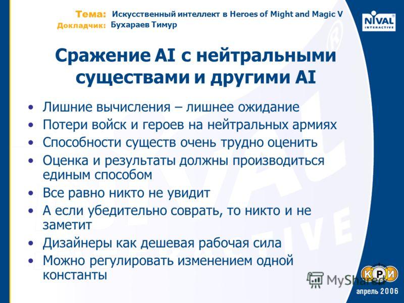 Искусственный интеллект в Heroes of Might and Magic V Бухараев Тимур Сражение AI с нейтральными существами и другими AI Лишние вычисления – лишнее ожидание Потери войск и героев на нейтральных армиях Способности существ очень трудно оценить Оценка и