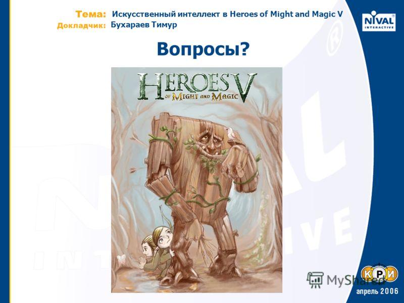 Искусственный интеллект в Heroes of Might and Magic V Бухараев Тимур Вопросы?