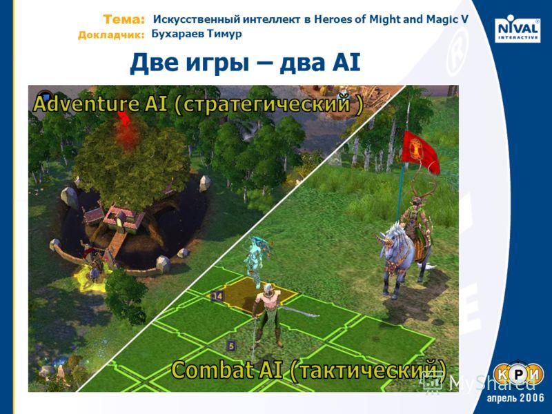 Искусственный интеллект в Heroes of Might and Magic V Бухараев Тимур Две игры – два AI