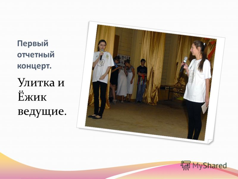 Первый отчетный концерт. Улитка и Ёжик ведущие.