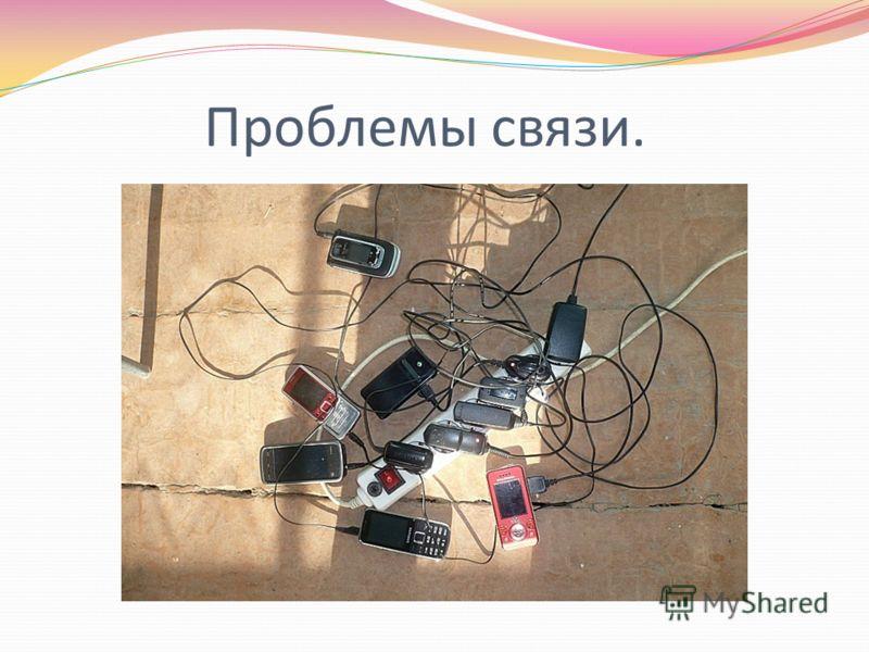 Проблемы связи.