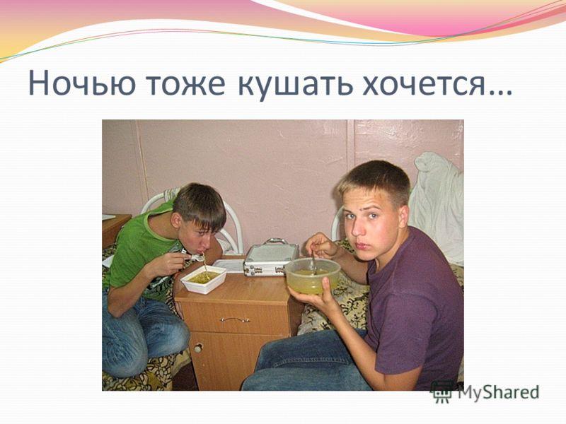Ночью тоже кушать хочется…