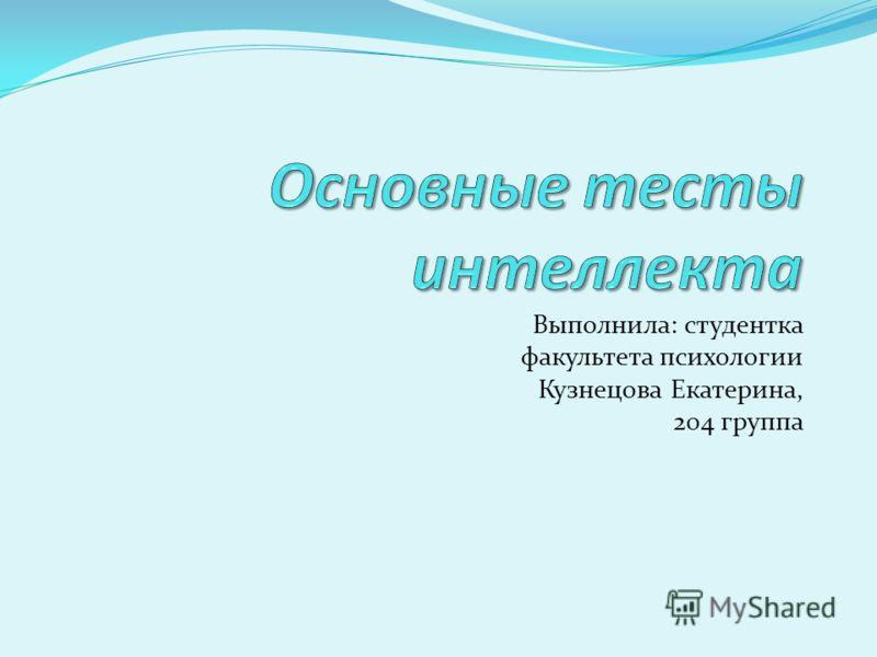 Выполнила: студентка факультета психологии Кузнецова Екатерина, 204 группа
