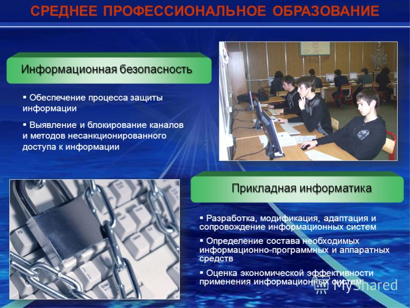 Обеспечение процесса защиты информации Выявление и блокирование каналов и методов несанкционированного доступа к информации Разработка, модификация, адаптация и сопровождение информационных систем Определение состава необходимых информационно-програм