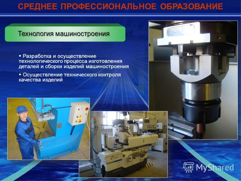 Разработка и осуществление технологического процесса изготовления деталей и сборки изделий машиностроения Осуществление технического контроля качества изделий Технология машиностроения СРЕДНЕЕ ПРОФЕССИОНАЛЬНОЕ ОБРАЗОВАНИЕ