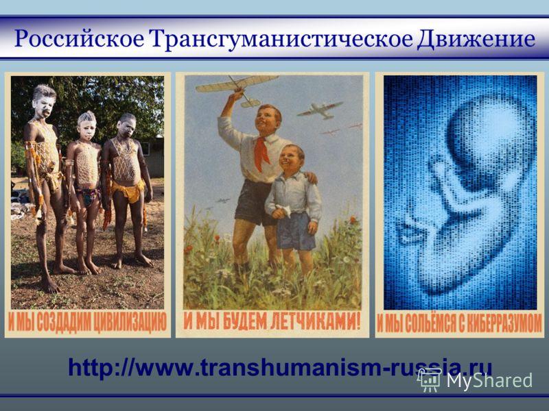 Российское Трансгуманистическое Движение http://www.transhumanism-russia.ru