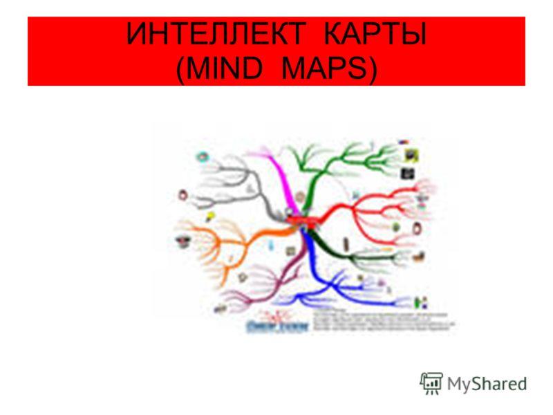 ИНТЕЛЛЕКТ КАРТЫ (MIND MAPS)