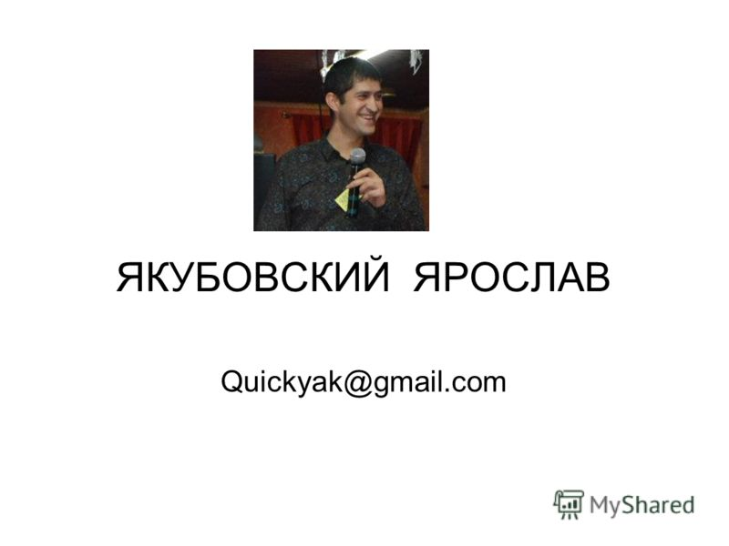 ЯКУБОВСКИЙ ЯРОСЛАВ Quickyak@gmail.com